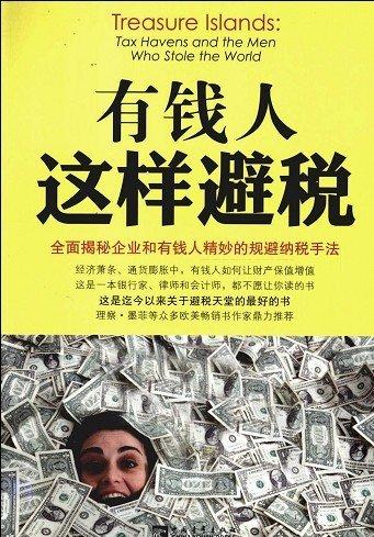 《有钱人这样避税:全面揭秘企业和有钱人精妙的规避纳税手法》扫描版[PDF]