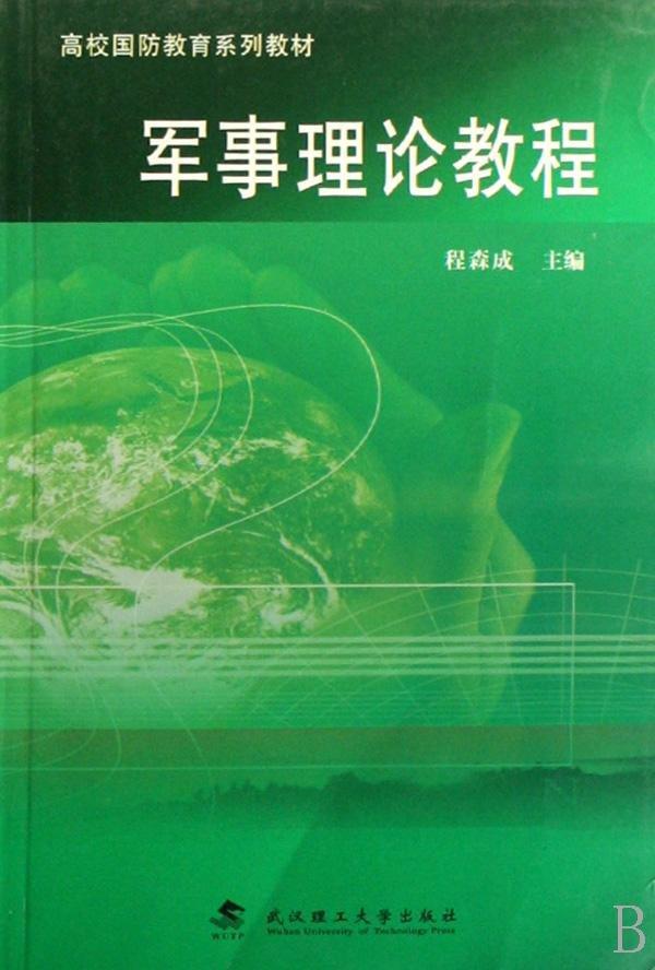 《军事理论教程》PDF图书免费下载
