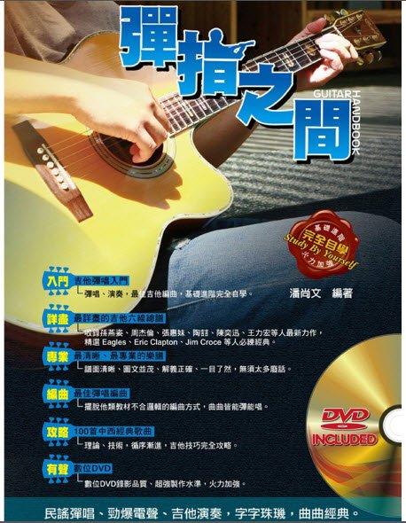 《弹指之间(民谣吉他教程)》影印