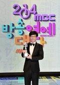 2014MBC演艺大赏 海报