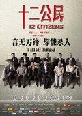 十二公民 海报