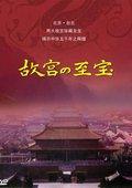NHK:故宫的至宝