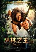 丛林之王 海报