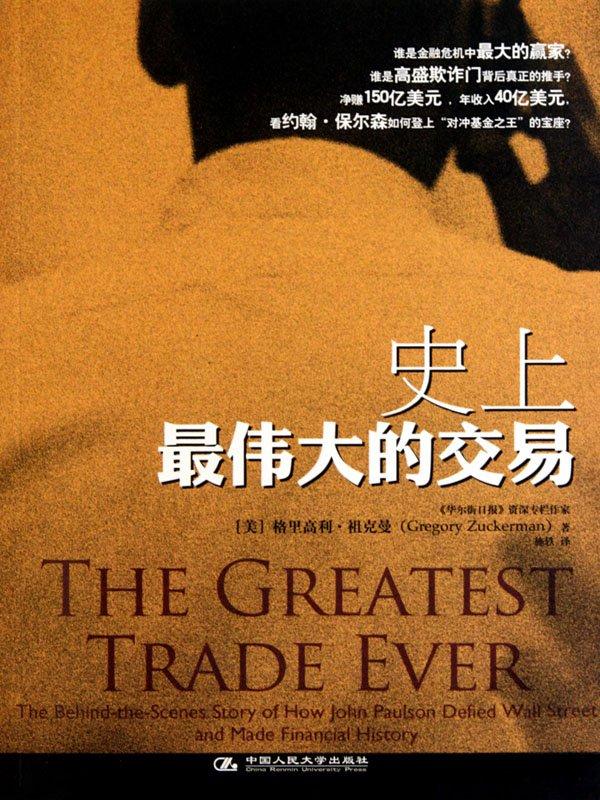 《史上最伟大的交易》(The Greatest Trade Ever)扫描版[PDF]