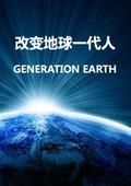 改变地球一代人 海报