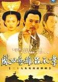 吕不韦传奇 海报