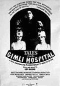 吉姆利医院的故事 海报