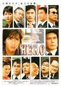 律政英雄 海报