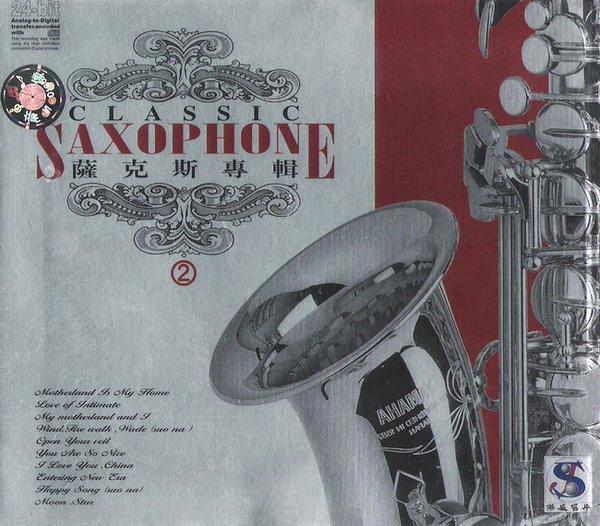 杰盛唱片 -《萨克斯专辑②-祖国就是我的家》(classic图片