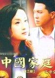 中国家庭之母爱 海报