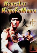 Bruce Lee and Kung Fu Mania 海报