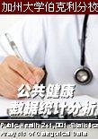公共健康:数据统计分析