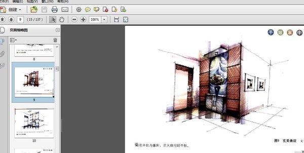 《手绘效果图表现技法掌中宝2:室内家居空间表现》扫描版 [pdf]