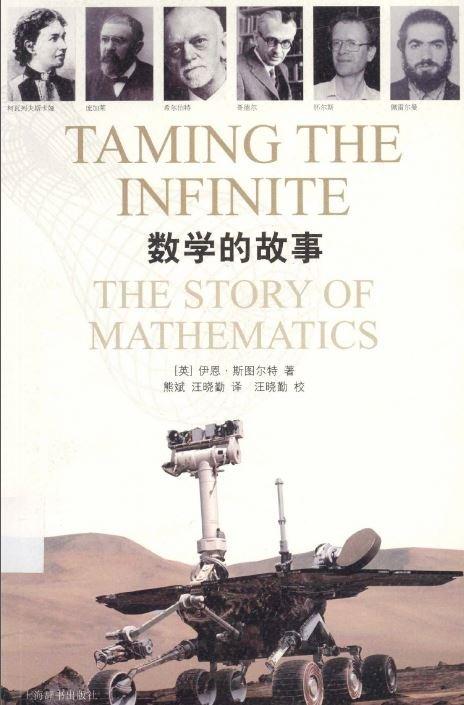 《数学的故事》[PDF]扫描版