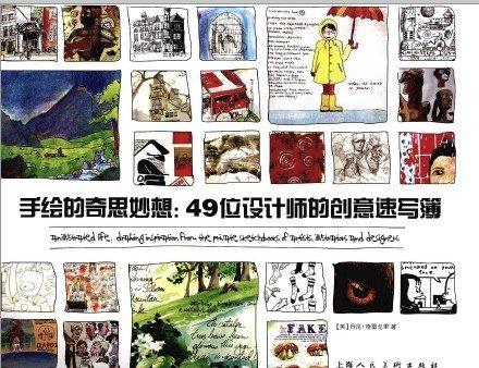 《手绘的奇思妙想:49位设计师的创意速写簿》全彩版