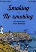 吸烟-不吸烟 海报