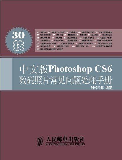 《中文版Photoshop CS6数码照片常见问题处理手册》[PDF]全彩版