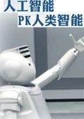 人工智能PK人类智能