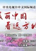 百山百川行 海报