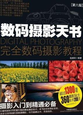 《数码摄影天书(第6版)》[PDF]彩色扫描版