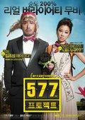 577计划 海报
