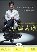 Dr.伦太郎 海报