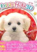 可爱小狗3D