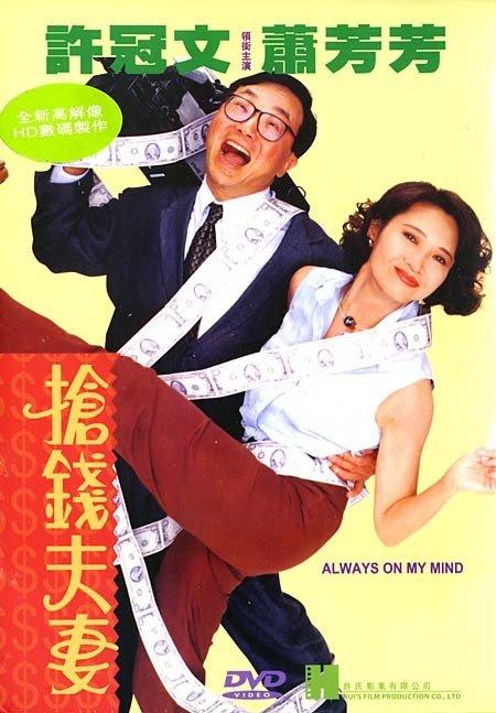 抢钱夫妻1993[高清]