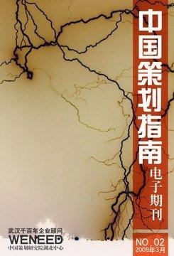 排版的批评之时,我们的《中国策划指南》就要出第二期了.   高清图片