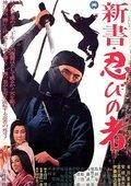 Shinsho: shinobi no mono 海报
