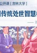 中国传统处事智慧概说