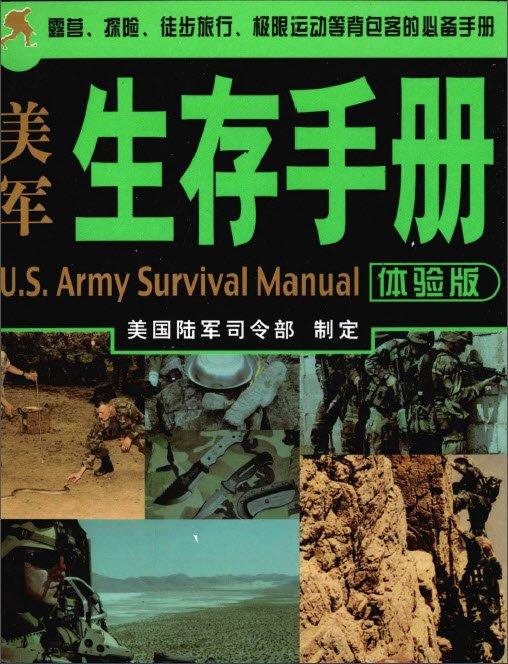 《美军生存手册》扫描版[PDF]