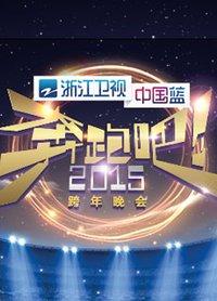2015浙江卫视跨年晚会