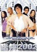赌侠2002 海报