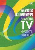 第20届上海电视节白玉兰奖颁奖典礼 海报