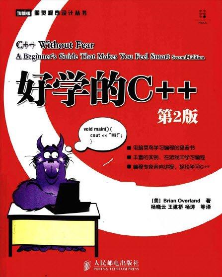 《好学的C++(第2版)》[PDF]扫描版
