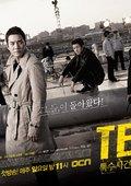 特殊案件专案组TEN2 海报