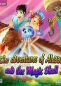 阿拉丁与魔法头骨的冒险之旅 海报