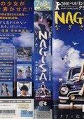 Nagisa 海报