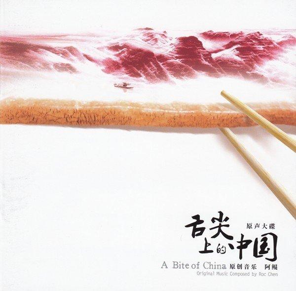 舌尖上的中国(原声带) - 爱书公寓 - 爱书公寓:爱看,爱听,爱生活。