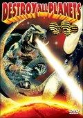 加美拉对宇宙怪兽拜拉斯 海报