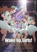 Wake Up, Girls! 青春之影