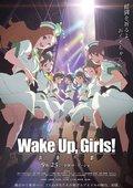 Wake Up, Girls! 青春之影