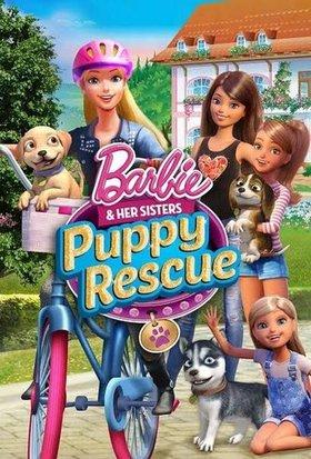 芭比之狗狗大冒险海报