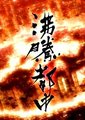 NHK:沸腾都市系列
