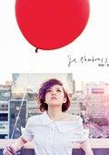 刘思涵Live生活「她们」主题音乐会 海报