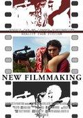New Filmmaking 海报