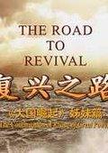 复兴之路 海报