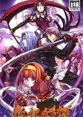 新纪幻想:圣魔之魂2