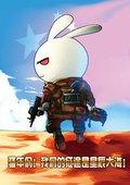 那年那兔那些事儿 海报